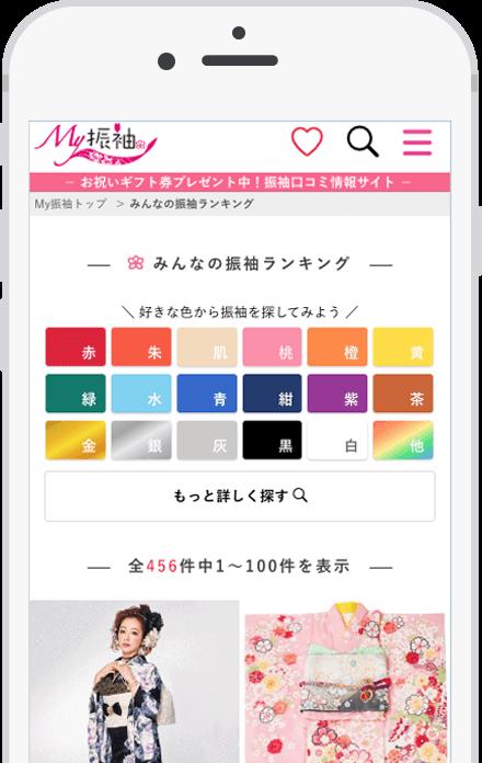My振袖サイトイメージ