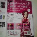 My振袖があの♪デコログ雑誌に載ったよ!